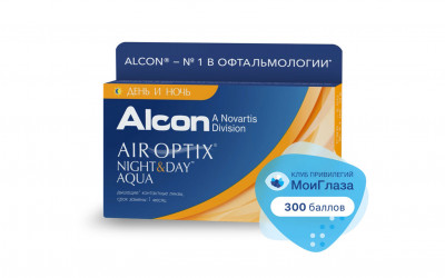 Alcon Air Optix night & day aqua (3 линзы)