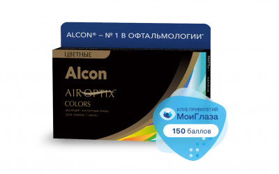 Alcon Air Optix colors (2 линзы)